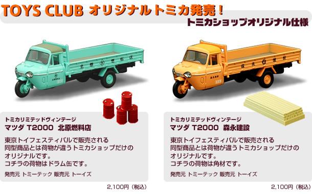 Toys_club_3
